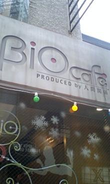 ワイガーデンのブログ-Bio Cafe