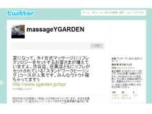 ワイガーデンのブログ